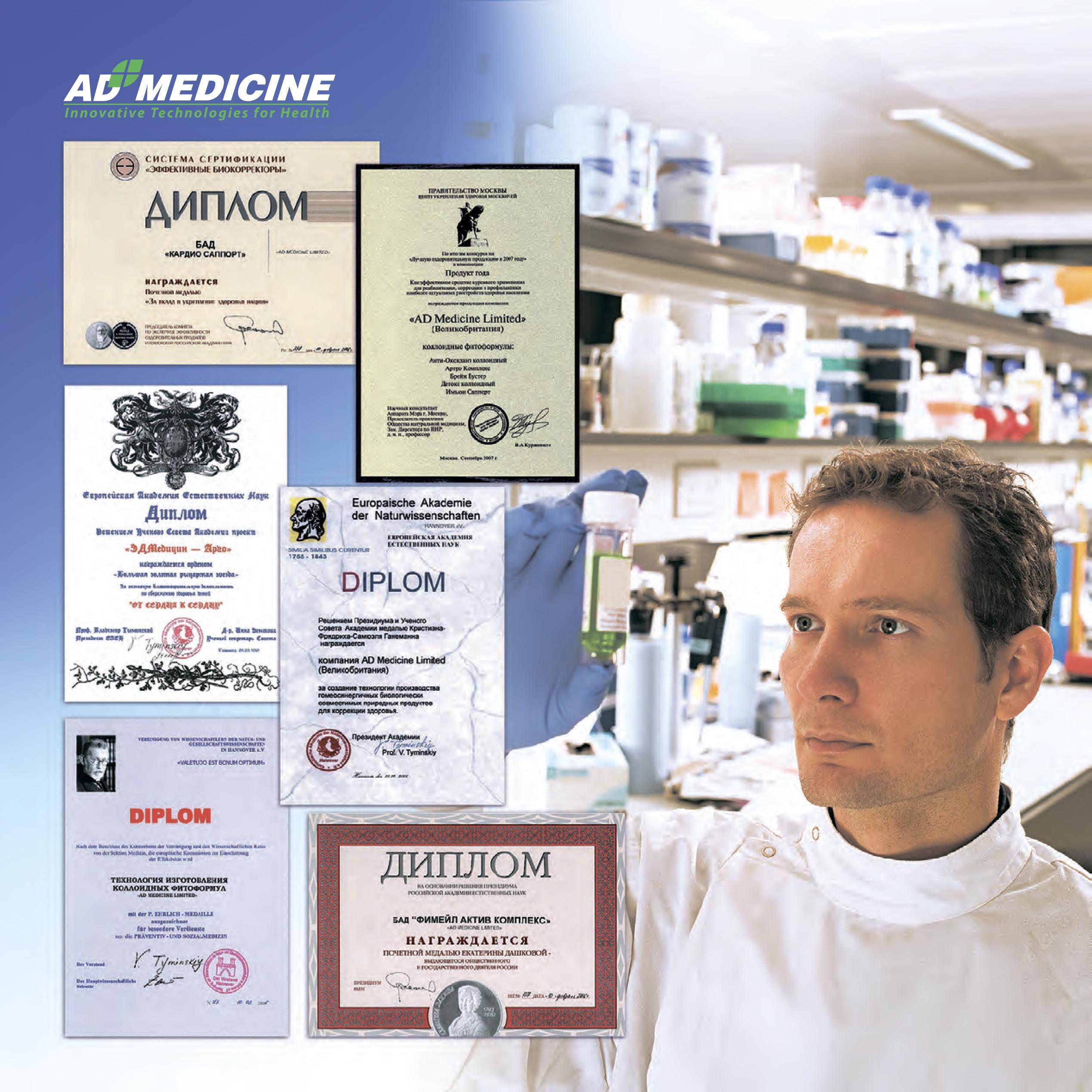 Компания AD Medicine