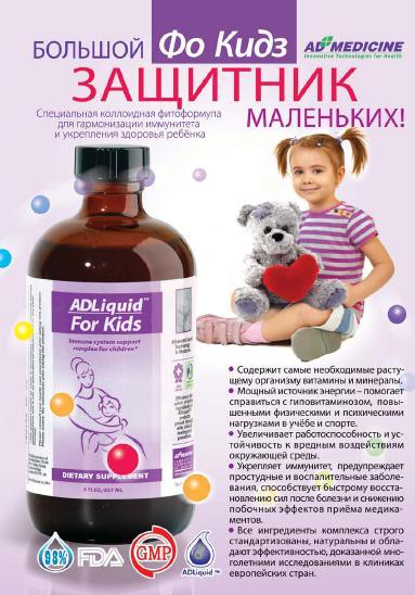 Витамины для детей For Kids