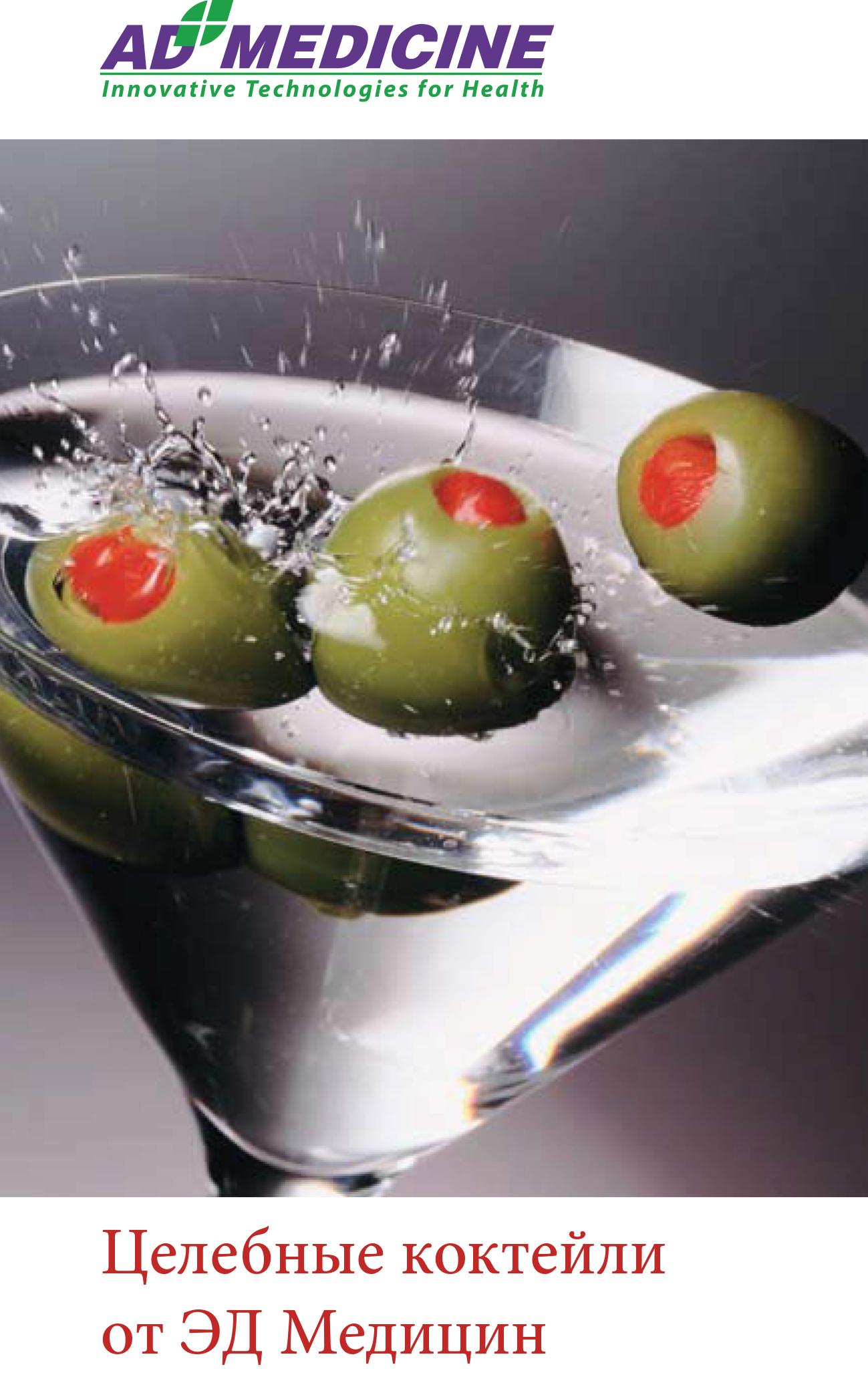 Как приготовить целебные коктейли с помощью препаратов ЭД Медицин