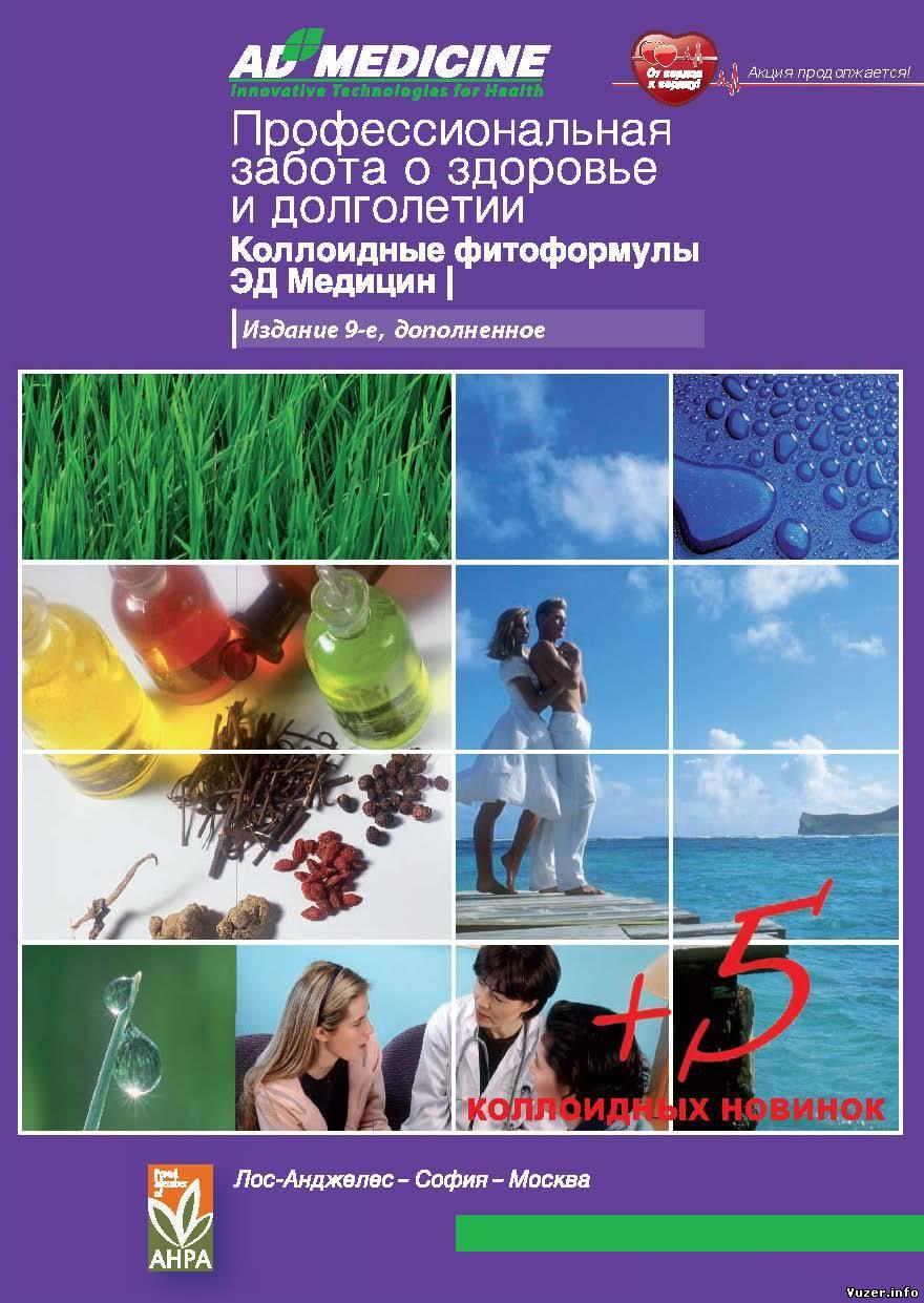 Справочник продукции ЭД Медицин