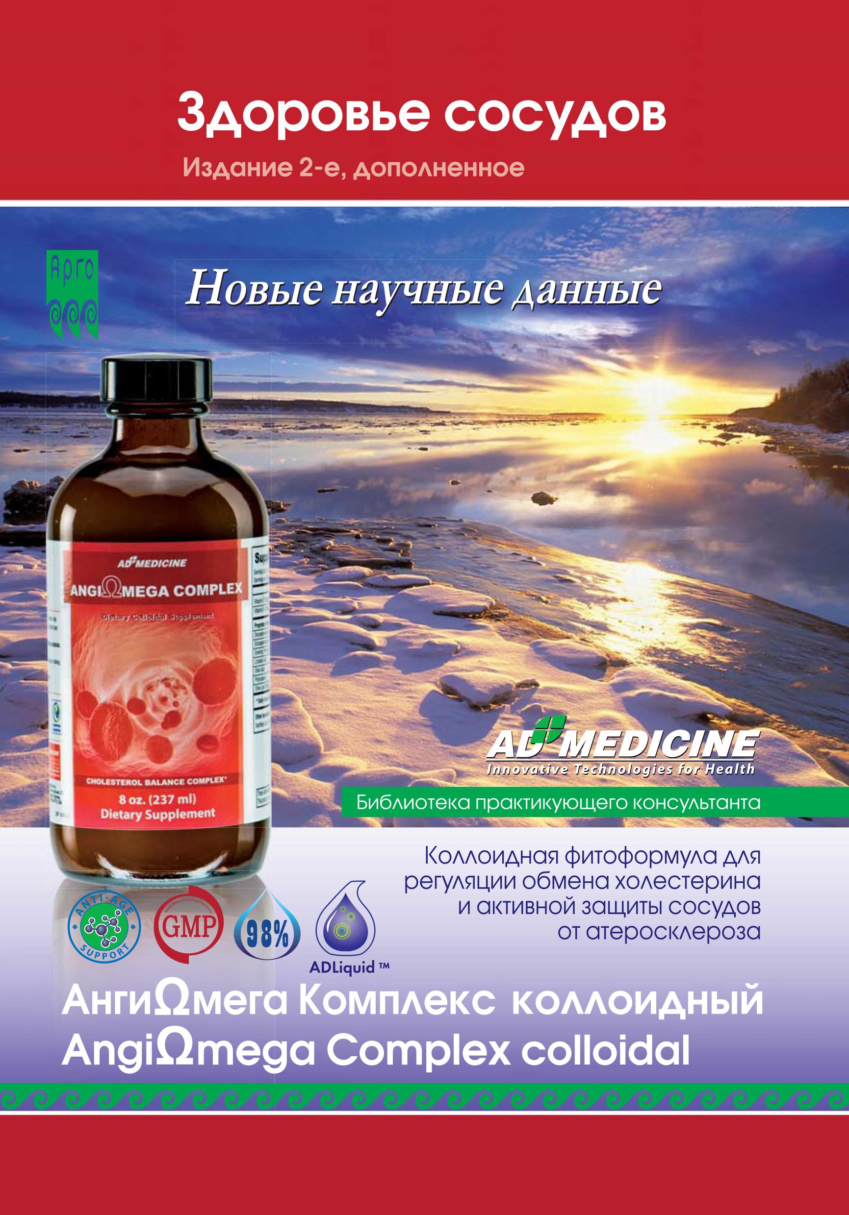 Здоровье сосудов - практика применения препарата Анги Омега