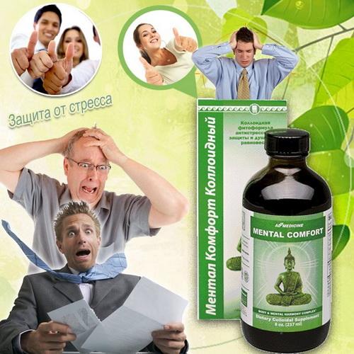 Ментал Комфорт - защита от стресса