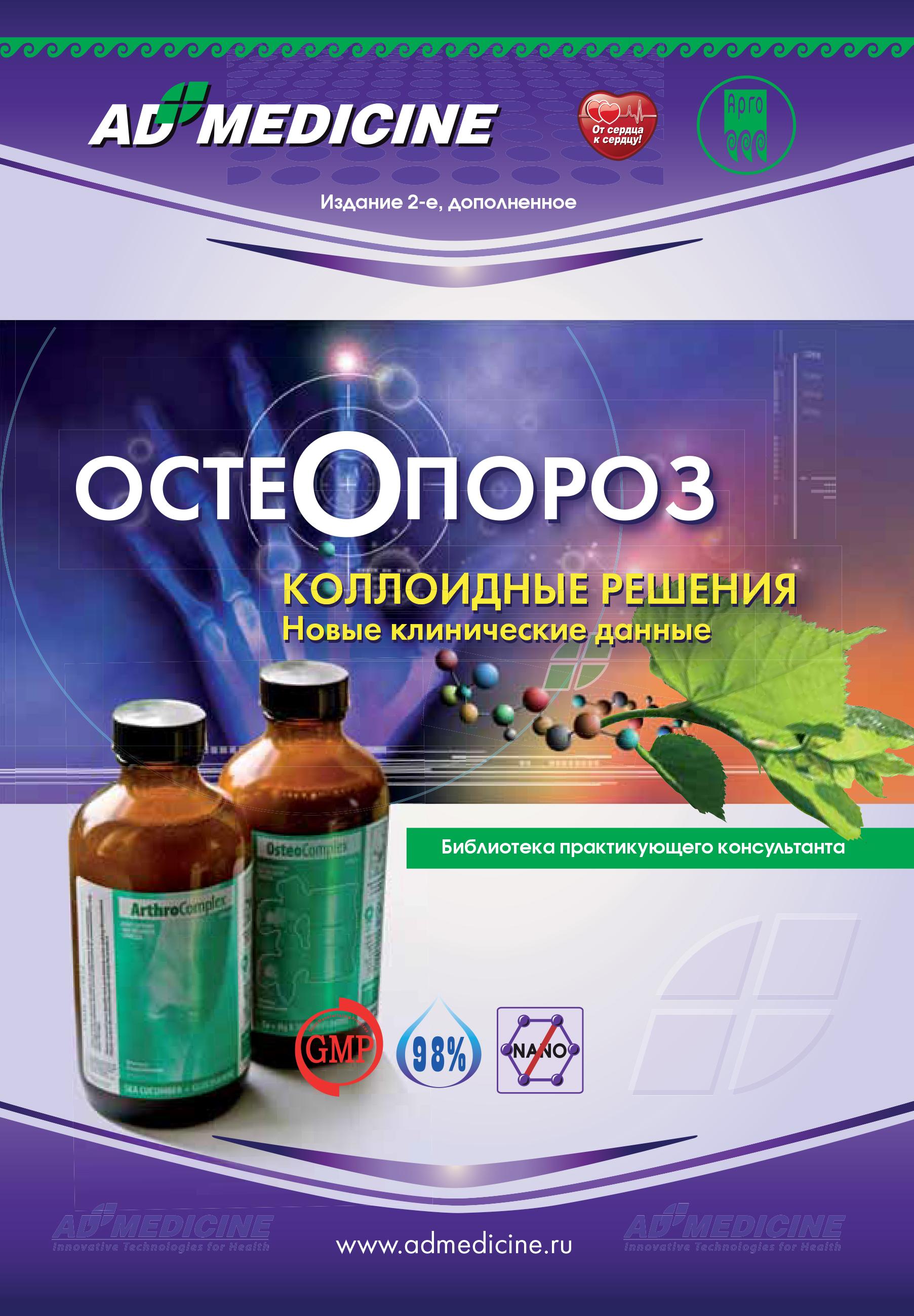 Брошюра Остеопороз